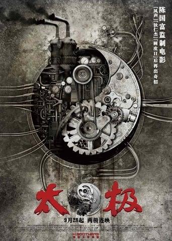 Film Taiji Zhi Ling Kaishi