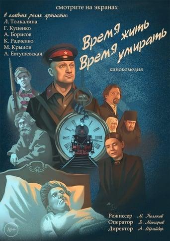 Poster of Время жить, время умирать