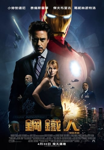 Poster of 鋼鐵俠