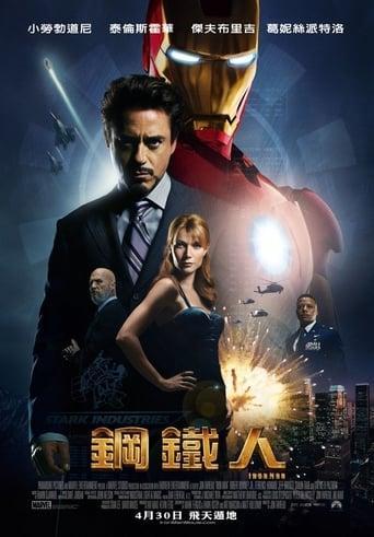 Poster of 钢铁侠