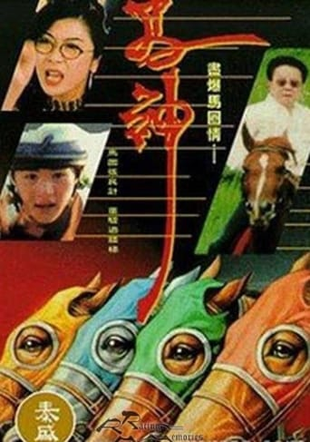 Poster of 馬神