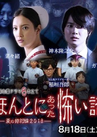 Honto Ni Atta Kowai Hanashi 2018 SP Movie Poster