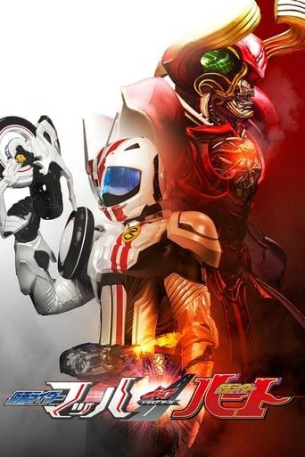 Poster of Kamen Rider Drive Saga: Kamen Rider Mach / Kamen Rider Heart