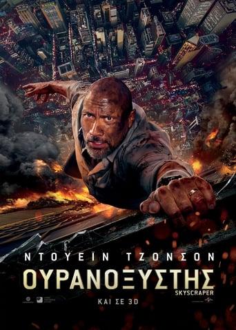 Poster of Ουρανοξύστης