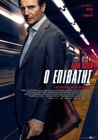 Poster of Ο Επιβάτης