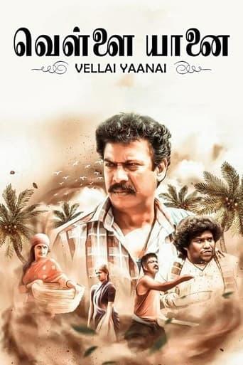 Download Vellai Yaanai Movie