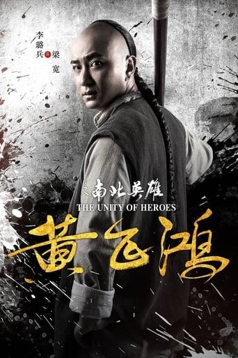 Poster of 黄飞鸿之南北英雄