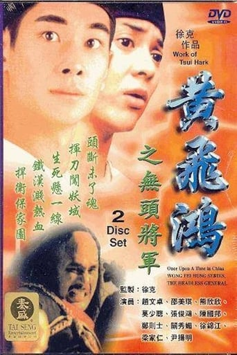 Poster of 黃飛鴻之無頭將軍
