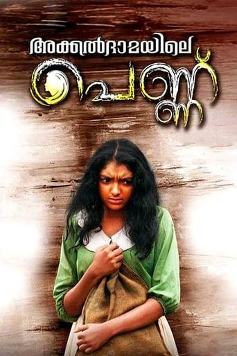 Poster of Akkaldhamayile Pennu