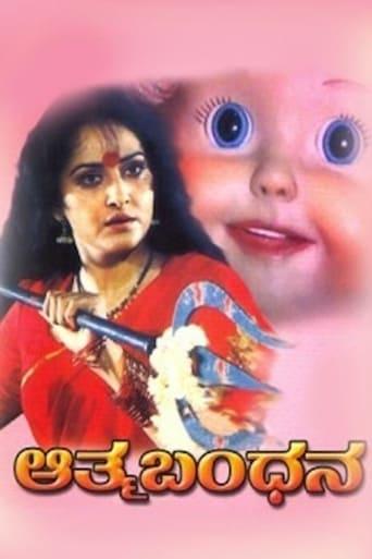 Poster of Aathma Bandhana