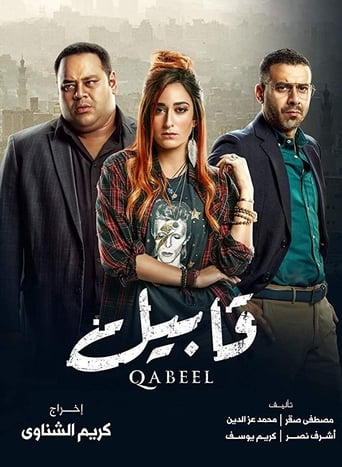Poster of Qabeel