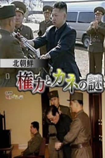 北朝鲜 権力とカネの谜