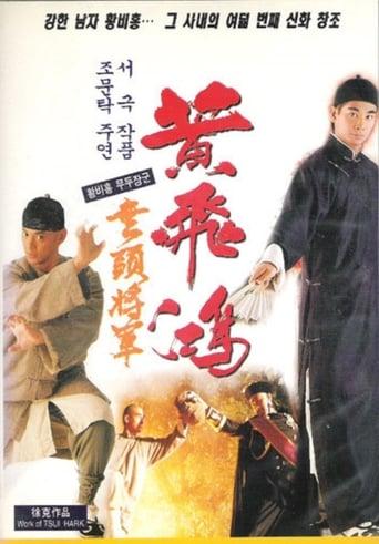 Wong Fei Hung Series : The Headless General