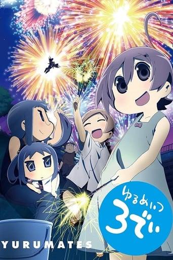Poster of Yurumates3Dei