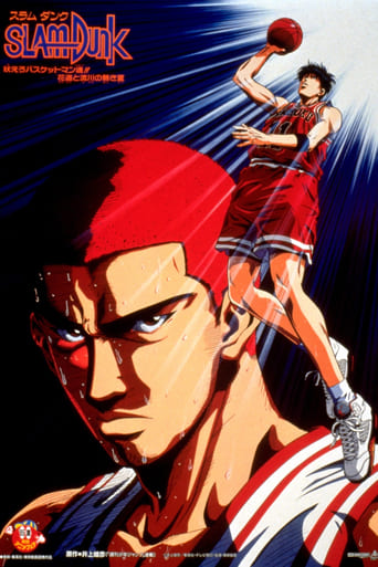 Watch Slam Dunk 4: Roar!! Basket Man Spirit 1995 full online free
