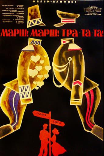 Watch March, march! Tra-ta-ta! 1964 full online free