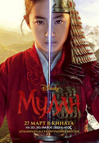 Mulan / Мулан