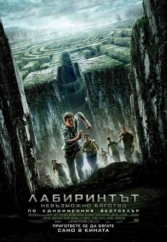 The Maze Runner / Лабиринтът: Невъзможно бягство (БГ Аудио)
