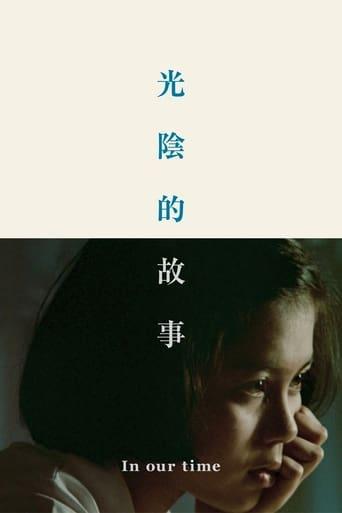 Poster of 光陰的故事