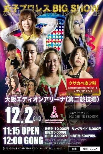 Poster of Sendai Girls Joshi Puroresu Big Show In Osaka