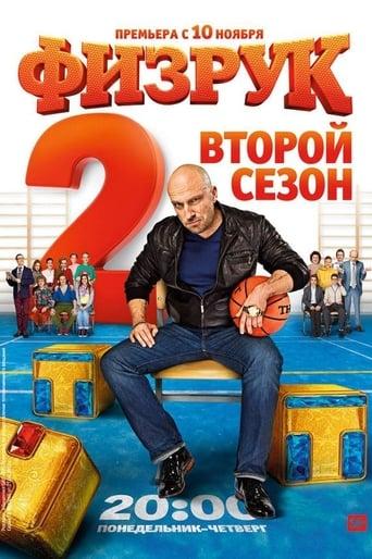 Fizrukas / Физрук (2014) 2 Sezonas LT SUB