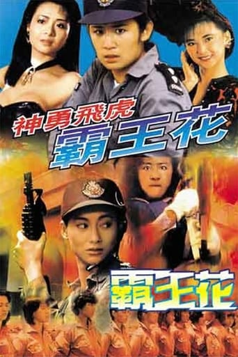 Poster of The Inspector Wears Skirts II