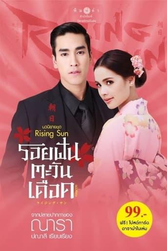 The Rising Sun: Roy Fun Tawan Duerd