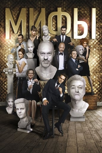 Poster of Мифы