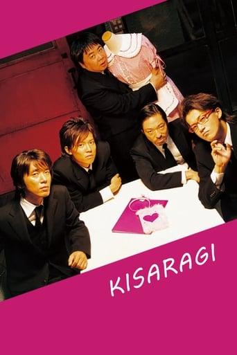 Poster of Kisaragi