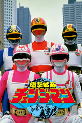 Poster of Dengeki Sentai Changeman: The Movie