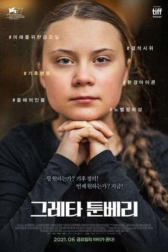 그레타 툰베리