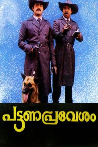 Poster of Pattana Pravesham