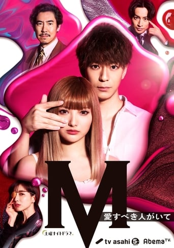 Poster of M: Ai Subeki Hito ga Ite
