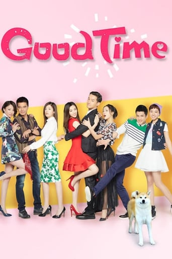 Poster of 大好时光