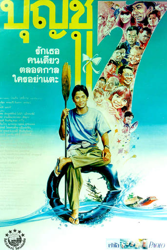 Poster of Boonchu 7