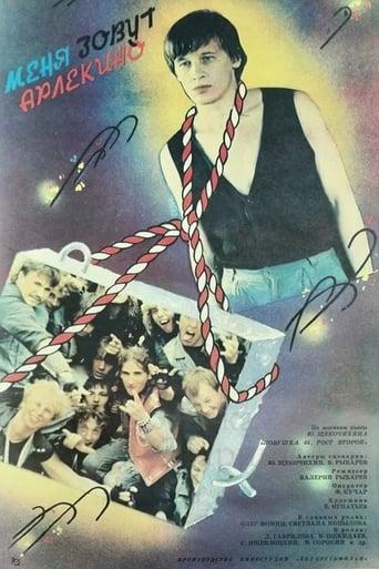 Poster of Меня зовут Арлекино