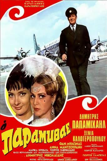 Poster of Ο Παραμυθάς