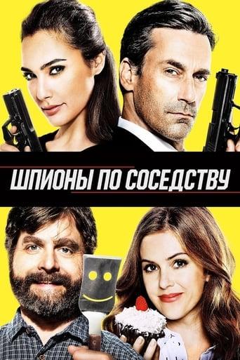 Poster of Шпионы по соседству
