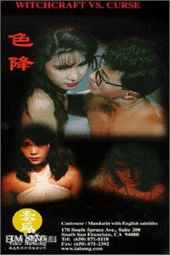 Poster of 色降