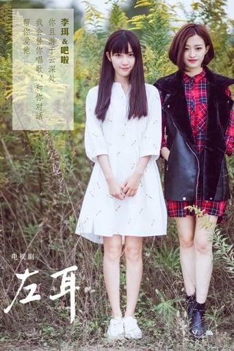 Poster of 左耳