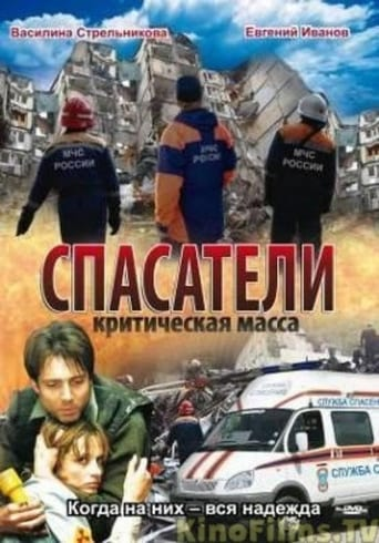 Poster of Спасатели: Критическая масса