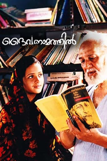 Watch Daivanamathil Free Movie Online