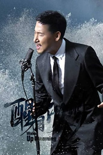 Poster of Jacky Cheung - Wake Up Dreaming Concert