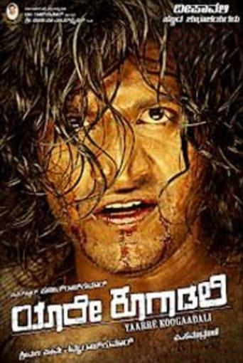 Poster of Yaare Koogadali