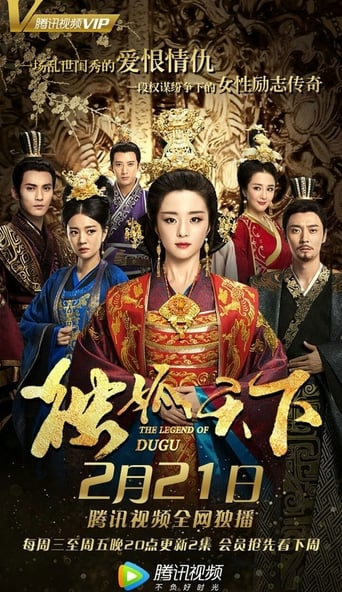 Poster of The Legend of Dugu