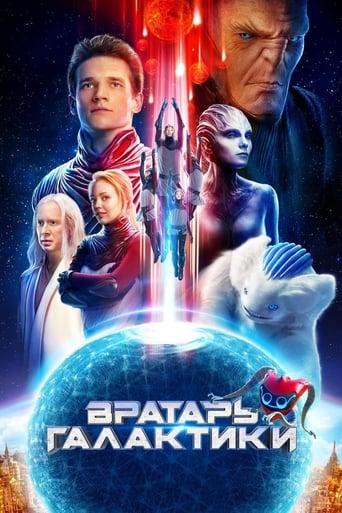 Vratar galaktiki - Poster