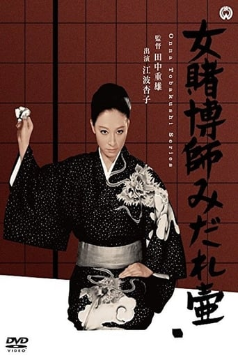 Poster of The Woman Gambler's Supplication