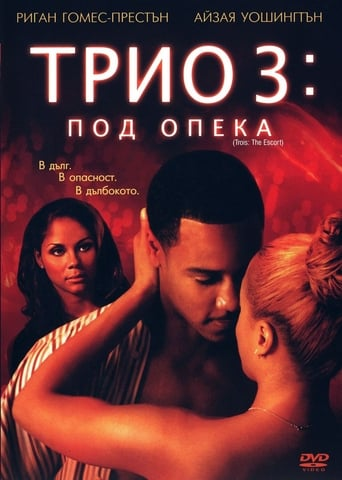 Poster of Trois: The Escort