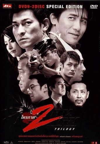 Infernal Affairs Trilogy (Chronological Edition)