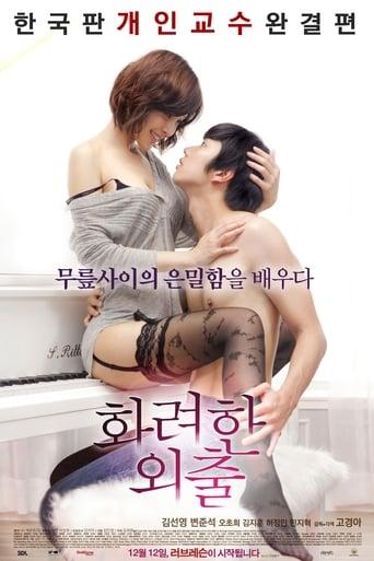 [18+] Love Lesson (2013)